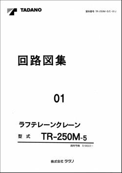 Tadano Rough Terrain Crane TR-250M-5 Serial 518022-, книга